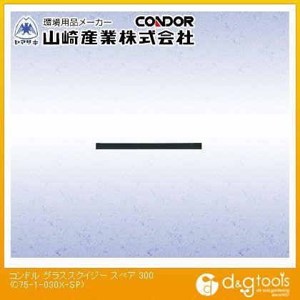 山崎産業(コンドル) グラススクイジー スペア  300 C75-1-030X-SP