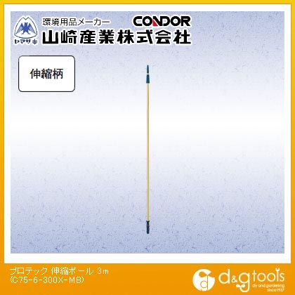 山崎産業(コンドル) プロテック 伸縮ポール  3m C75-6-300X-MB
