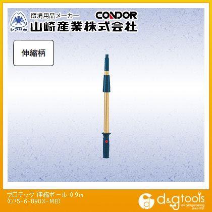 山崎産業(コンドル) プロテック 伸縮ポール  0.9m C75-6-090X-MB
