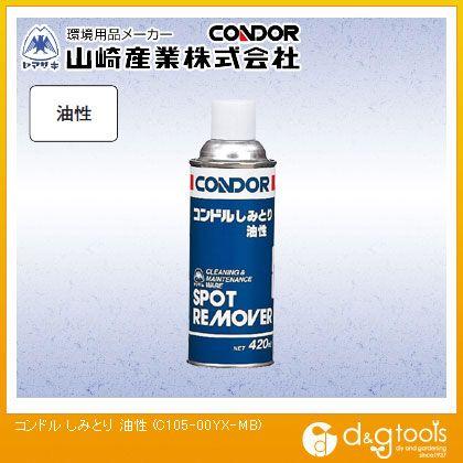 山崎産業(コンドル) しみとり 油性 カーペットケア   C105-00YX-MB