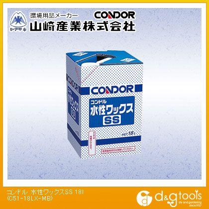 コンドル(ワックス)水性ワックスSS18L  18リットル C51-18LX-MB
