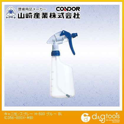 キャニオンスプレー H-500 霧吹き ブルー  C356-000X-MB
