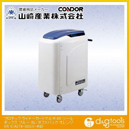 プロテック ライナーカートマルチ 60 ツールボックス ダストパック 清掃用カート ブルー/オレンジ  CA374-00SX-MB