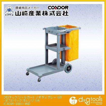 プロテック ツールカート J ボディ ダストパック 清掃用カート グレー/オレンジ  CA385-000X-MB