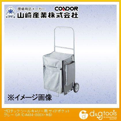 山崎産業(コンドル) プロテック ツールキャリー用 サイドポケット 清掃用カート グレー  CA484-000X-MB