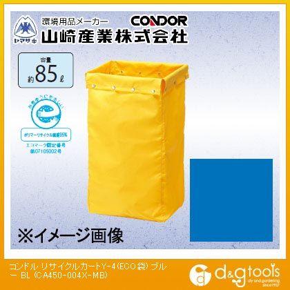 山崎産業(コンドル) リサイクルカートY-4(ECO袋) ブルー  CA450-004X-MB