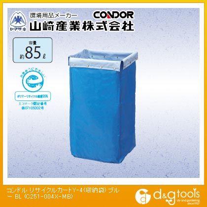 山崎産業(コンドル) リサイクルカートY-4(収納袋) ブルー  C251-004X-MB