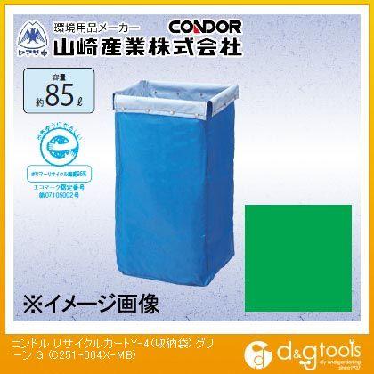 山崎産業(コンドル) リサイクルカートY-4(収納袋) グリーン  C251-004X-MB