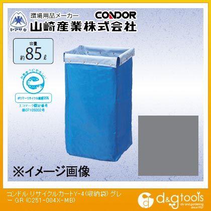山崎産業(コンドル) リサイクルカートY-4(収納袋) グレー  C251-004X-MB