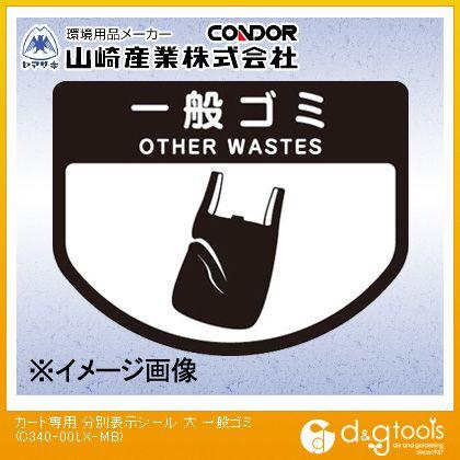 カート専用 分別表示シール 一般ゴミ  大 C340-00LX-MB