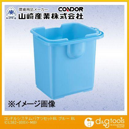 コンドル(バケツ)システムバケツセツトBL ブルー  CL382-000X-MB