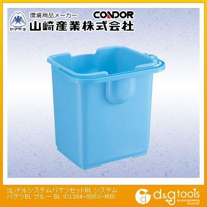 コンドル(バケツ)システムバケツBL ブルー  CL384-000X-MB