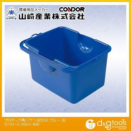 山崎産業(コンドル) プロテック角バケツ ブルー 約20L C181-2-000X-MB
