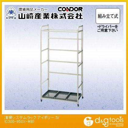 清掃システムラック   C300-950X-MB