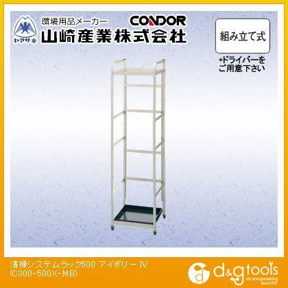 清掃システムラック  500 C300-500X-MB
