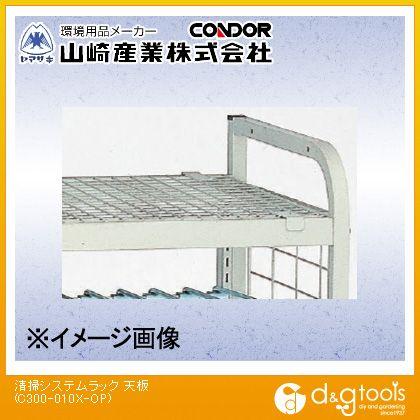 山崎産業(コンドル) 清掃システムラック 天板   C300-010X-OP