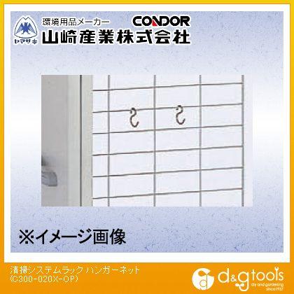 山崎産業(コンドル) 清掃システムラック ハンガーネット   C300-020X-OP