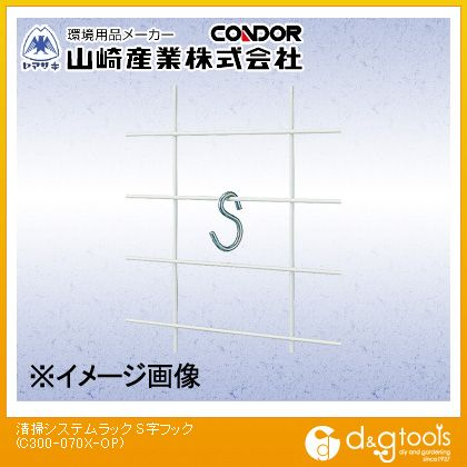 山崎産業(コンドル) 清掃システムラック S字フック   C300-070X-OP