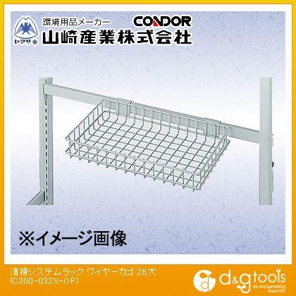 山崎産業(コンドル) 清掃システムラック ワイヤーカゴ 26  大 C300-032X-OP