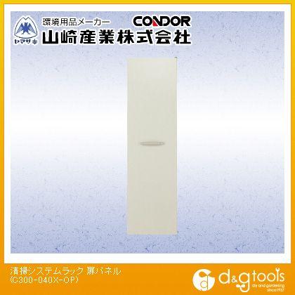 清掃システムラック 扉パネル   C300-040X-OP