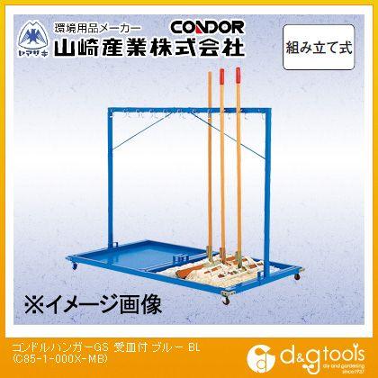 ハンガーGS 受皿付 ブルー  C85-1-000X-MB