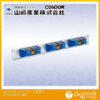 モップハンガー 3本掛け モップかけ   C316-003X-MB