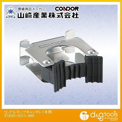 モップキャッチS 1本用 モップかけ   FU585-001X-MB