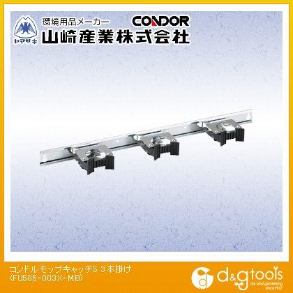 モップキャッチS 3本掛け モップかけ   FU585-003X-MB