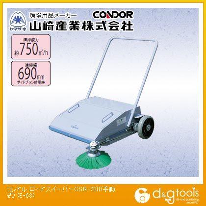 ロードスイーパーCSR-700(手動型集塵機)   E-63