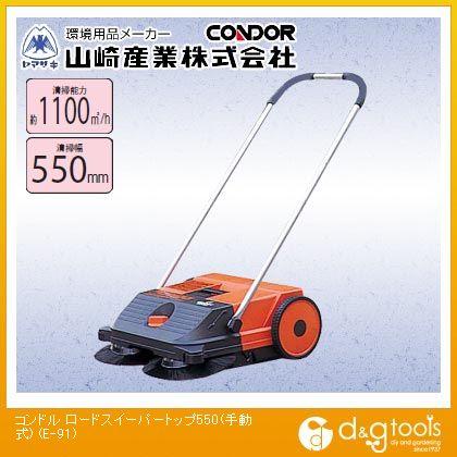 コンドル(手動型集塵機)ロードスイーパートツプ550(手動式)   E-91