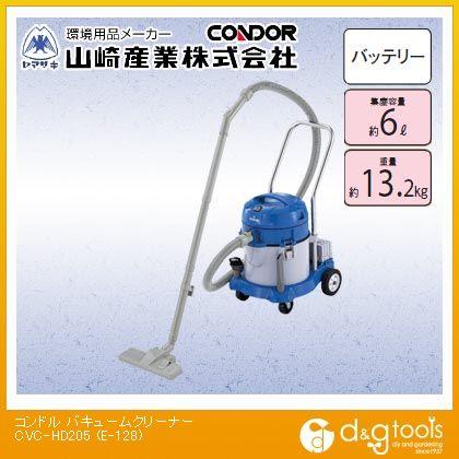 山崎産業(コンドル) コードレスバキュームクリーナーCVC-HD205 コードレス掃除機 (E-128) 掃除機 集塵機・掃除機