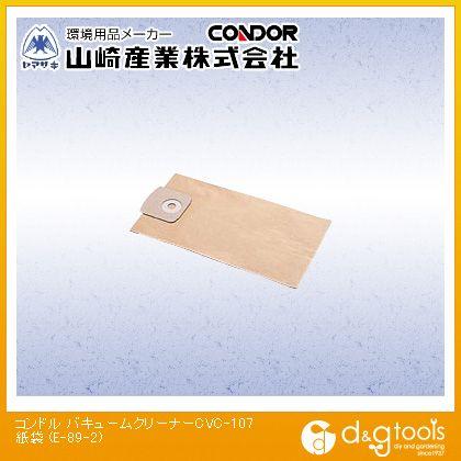 バキュームクリーナー紙袋 (E-89-2) 10枚
