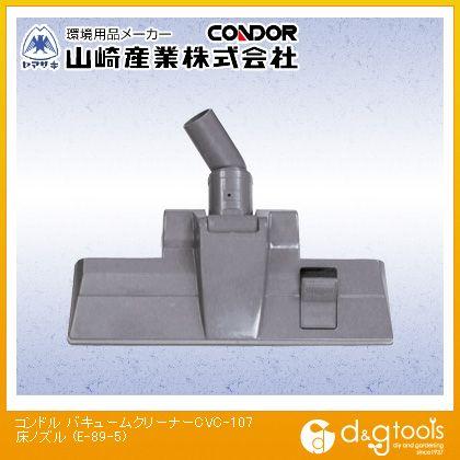 バキュームクリーナーCVC-107 床ノズル (E-89-5)