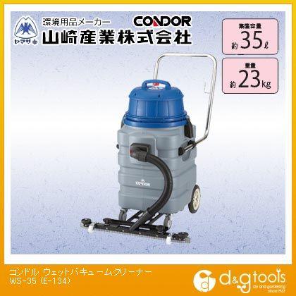ウェットバキュームクリーナーWS-35 湿式クリーナー汚水吸引用 湿式掃除機   E-134