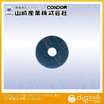 ツーブラシポリシャー(ポリッシャー) CPW-6 青パッド(表面洗浄用)   E-60-BL 1 枚