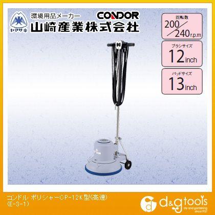 【送料無料】山崎産業(コンドル) コンドル(床洗浄機器)ポリシャーCP−12K型(高速)   E-3-1  ポリッシャー集塵機・掃除機