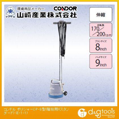 【送料無料】山崎産業(コンドル) コンドル(床洗浄機器)ポリシャーCP−8型(階段用)   E-1-1  ポリッシャー集塵機・掃除機