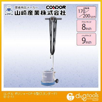 【送料無料】山崎産業(コンドル) コンドル(床洗浄機器)ポリシャーCP−8型(標準)   E-2-1  ポリッシャー集塵機・掃除機