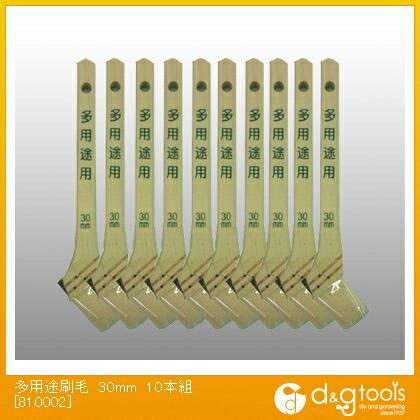 多用途刷毛(ハケ)30mm10本組   810002