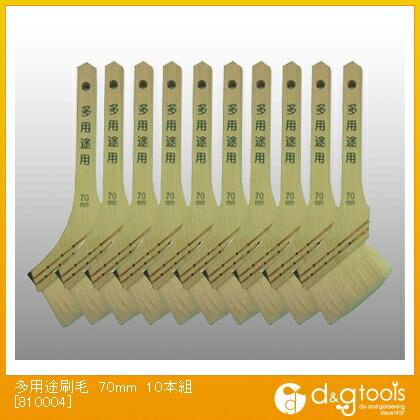 多用途刷毛(ハケ) 70mm 10本組   810004