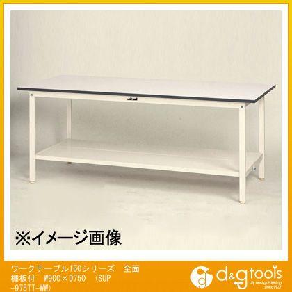 ワークテーブル150シリーズ  全面棚板付  W900×D750 SUP-975TT-WW