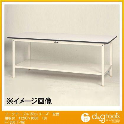 ワークテーブル150シリーズ  全面棚板付  W1200×D600 SUP-1260TT-WW