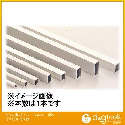 アルミ角パイプ シルバー(B2) 1.2×15×10×2m