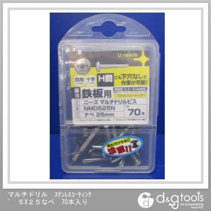 マルチドリル ステンレスコーティング ナベ頭 5mm×25mm (NMD525N) 70本