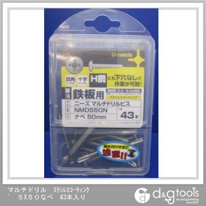 マルチドリル ステンレスコーティング ナベ頭 5mm×50mm (NMD550N) 43本