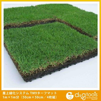 屋上緑化システム 本物の芝生マット TM9 ターフマット 1m×1m分 (50センチ角4枚組) (55700000090000)