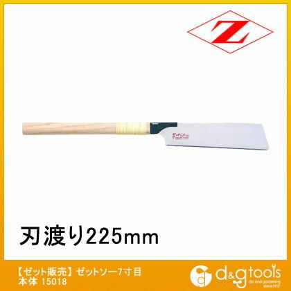 ゼットソー7寸目 本体 (15018)