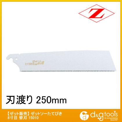 ゼットソーたてびき8寸目 替刃式鋸(のこぎり) 替刃   15010