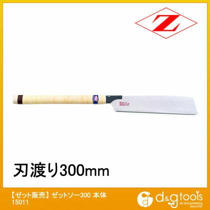 ゼットソー300 替刃式鋸(のこぎり) 本体   15011