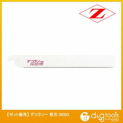 デコラソー 替刃式鋸(のこぎり) 替刃   08003